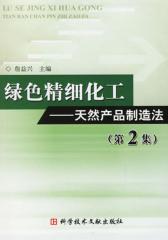 绿色精细化工——天然产品制造法(第2集)(仅适用PC阅读)