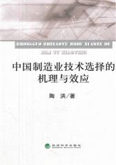 中国制造业技术选择的机理与效应(仅适用PC阅读)