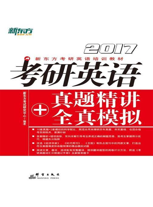 (2017)考研英语真题精讲+全真模拟