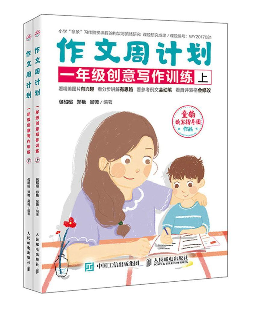 作文周计划 一年级创意写作训练(全2册)