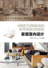 家居室内设计(试读本)(仅适用PC阅读)