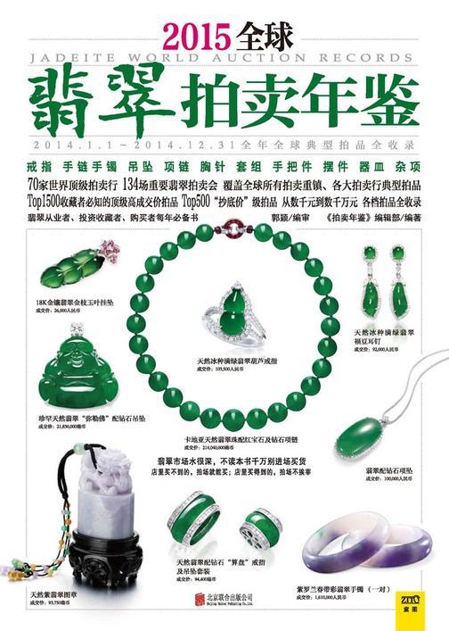 2015全球翡翠拍卖年鉴(薄本)