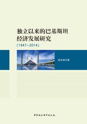 独立以来的巴基斯坦经济发展研究:1947~2014