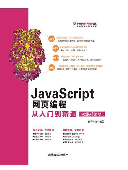 JavaScript网页编程从入门到精通(微课精编版)