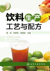 饮料生产工艺与配方(试读本)(仅适用PC阅读)