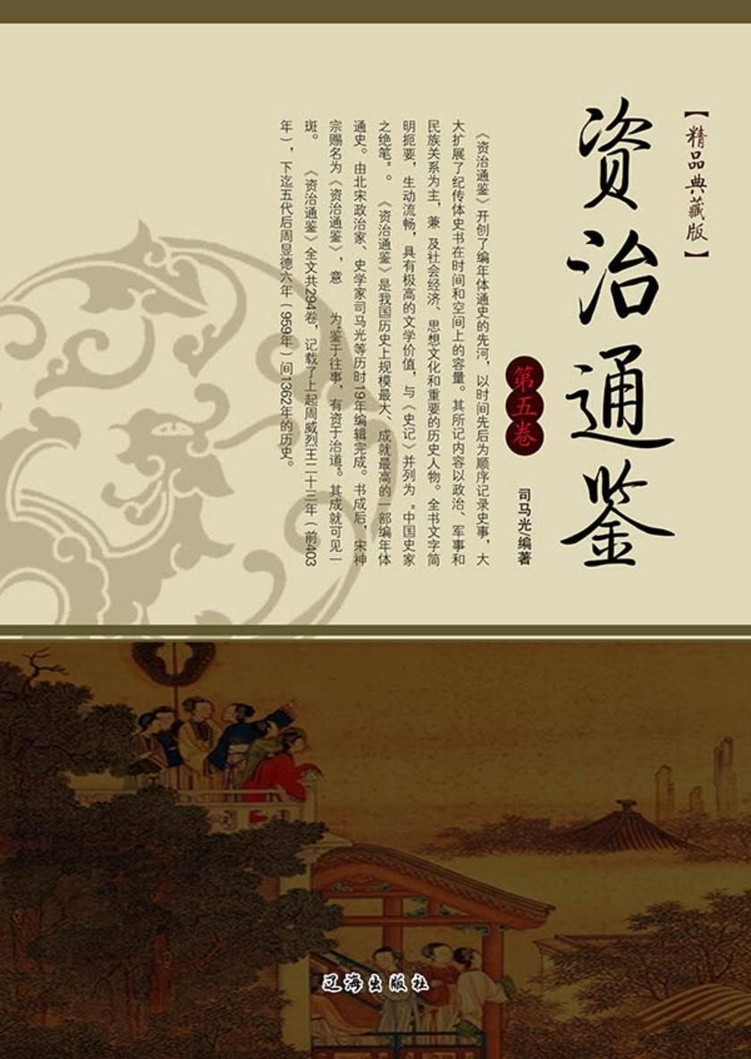资治通鉴(第五卷)