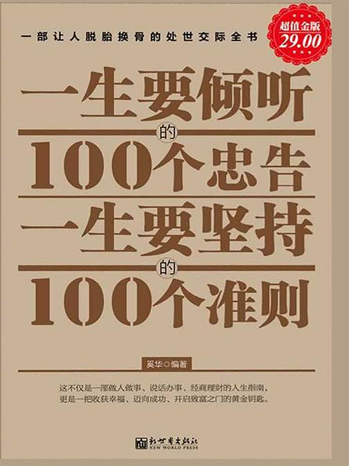 一生要倾听的100个忠告一生要坚持的100个准则