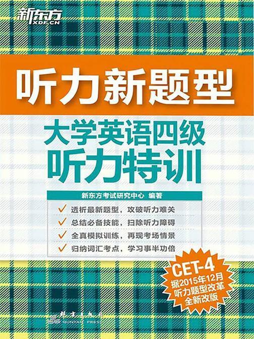 大学英语四级听力特训(新题型)