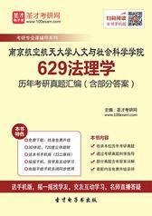 南京航空航天大学人文与社会科学学院629法理学历年考研真题汇编(含部分答案)