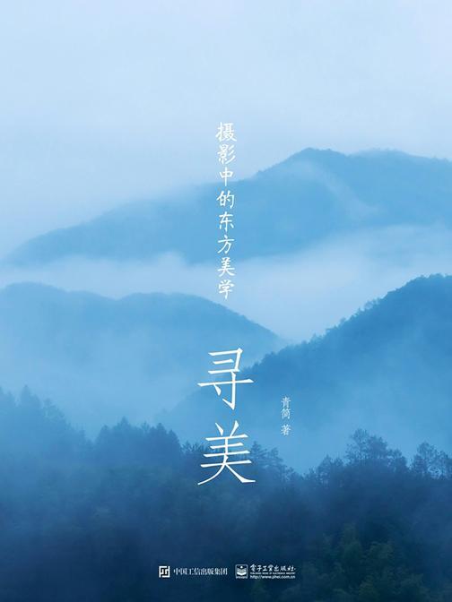 寻美:摄影中的东方美学(全彩)