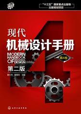 现代机械设计手册.第4卷(第二版)