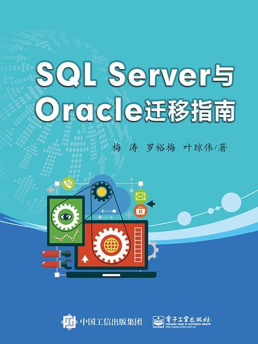 SQL Server与Oracle迁移指南