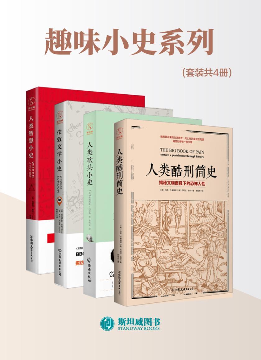 趣味小史系列(套装共4册)