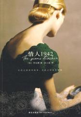 情人1942情人1942&(试读本)