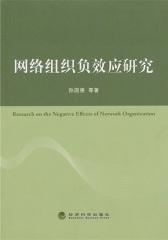 网络组织负效应研究(仅适用PC阅读)