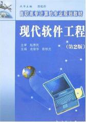 现代软件工程(第2版)(仅适用PC阅读)