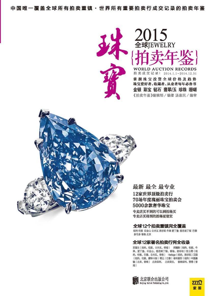 2015全球珠宝拍卖年鉴(仅适用PC阅读)