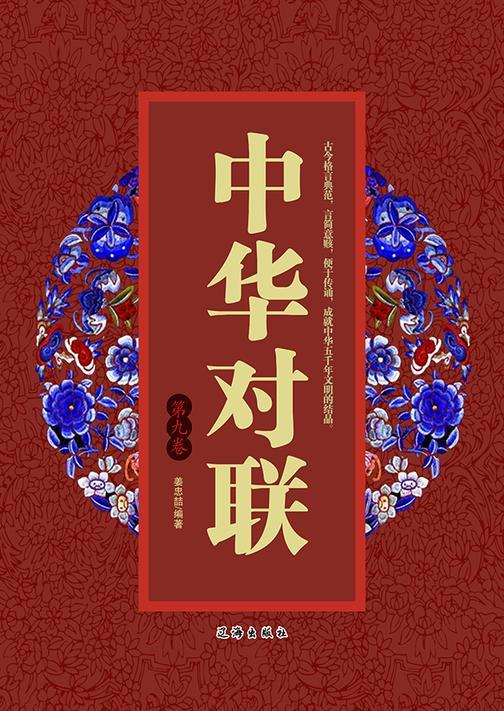 中华对联(第九卷)