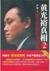 黄光裕真相Ⅱ:国美控制权争夺战(试读本)