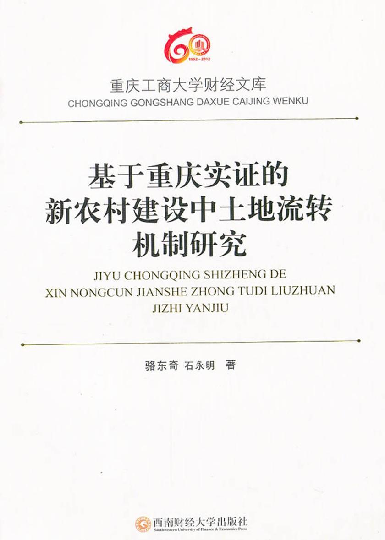 基于重庆实证的新农村建设中土地流转机制研究