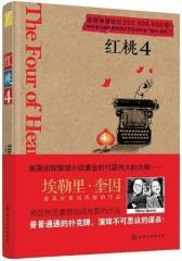 红桃4(试读本)(仅适用PC阅读)