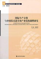 国际生产分割与中国技术进步和产业结构调整研究(仅适用PC阅读)