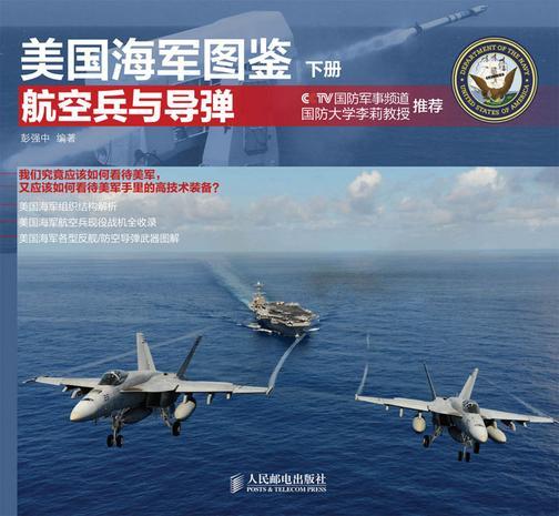 美国海军图鉴下册·航空兵与导弹
