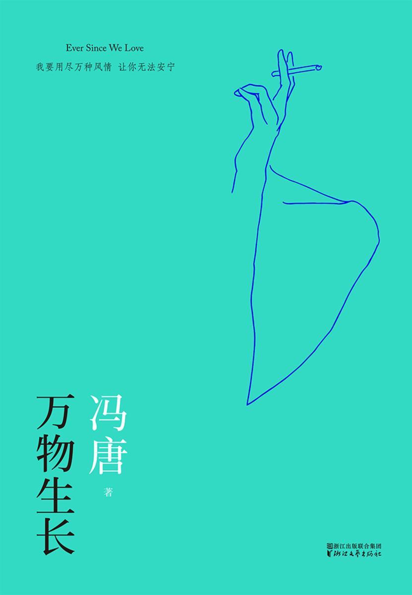 万物生长(2017)