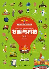 儿童智慧百科解谜书-发明与科技迷宫