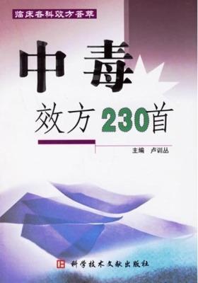中毒效方230首