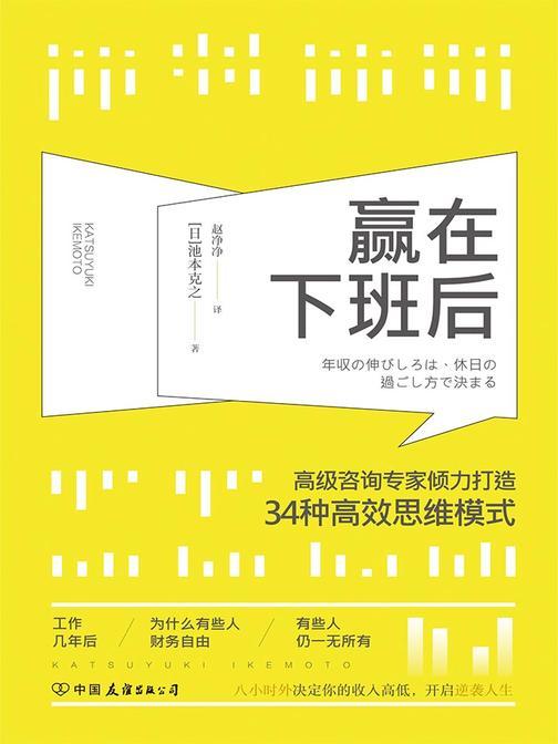 赢在下班后:知名咨询专家倾力打造34种高效思维模式(风靡日本商界的颠覆性工作理念)