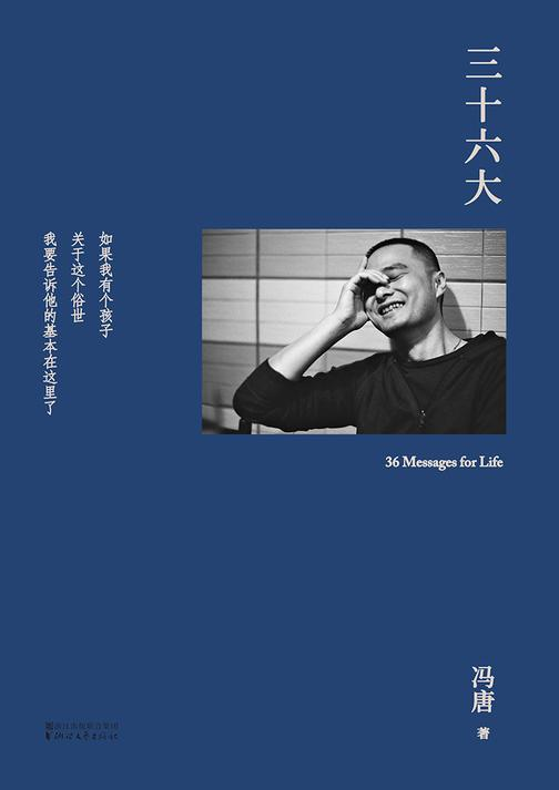 三十六大(2017)