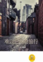 中国好小说:难以忘却的旅行