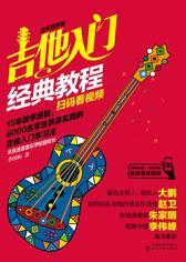 吉他入门经典教程(超炫图解版)(扫码看视频)