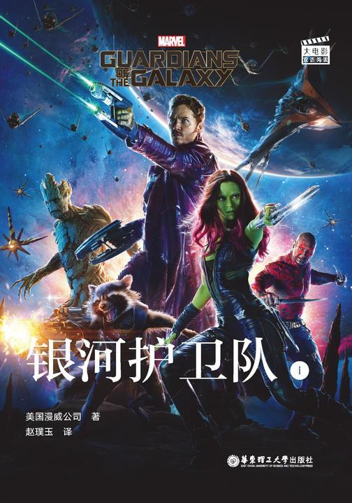 大电影双语阅读. Guardians of the Galaxy 银河护卫队(赠英文音频、电子书及核心词讲解)