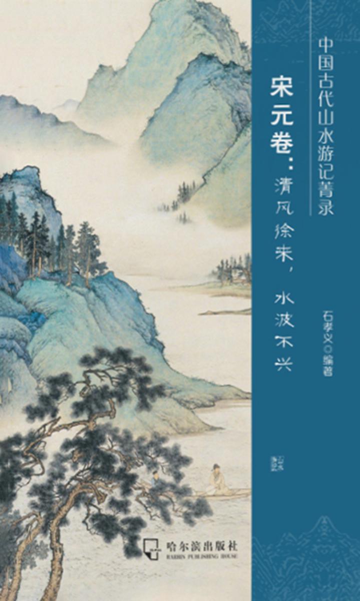 中国古代山水游记菁录. 宋元卷 : 清风徐来,水波不兴