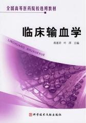 临床输血学