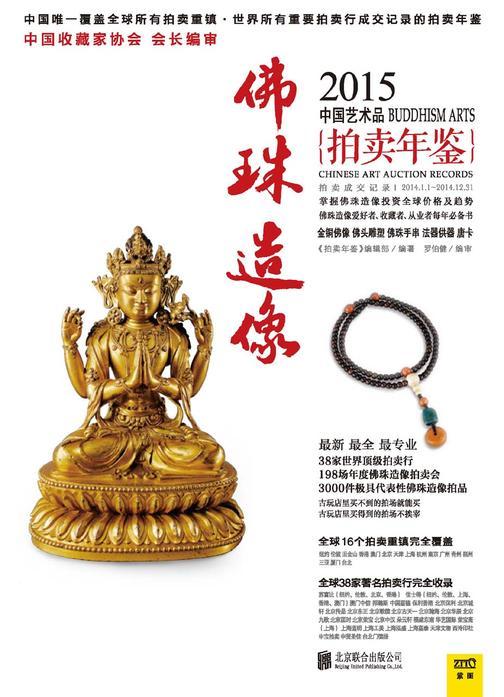 2015中国艺术品拍卖年鉴:佛珠造像