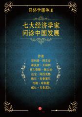 经济学课件III:七大经济学家问诊中国发展