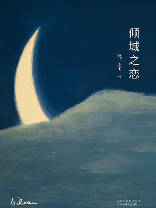 张爱玲全集01:倾城之恋(2019版)