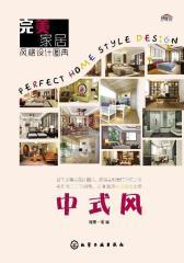 完美家居风格设计图典.中式风(试读本)(仅适用PC阅读)
