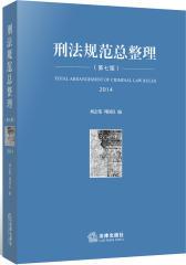 刑法规范总整理(2014 第七版)(试读本)