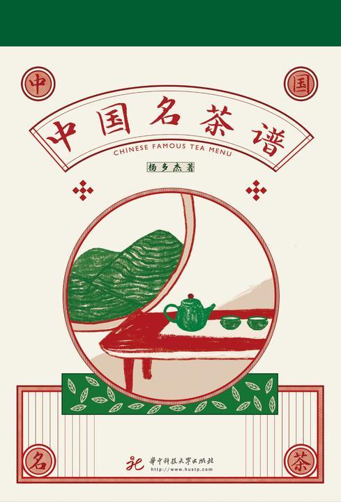 中国名茶谱
