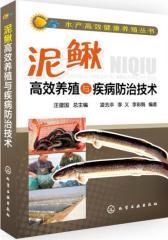 泥鳅高效养殖与疾病防治技术(试读本)(仅适用PC阅读)
