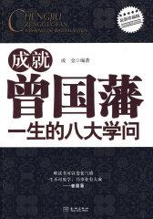 曾国藩一生的八大学问(试读本)