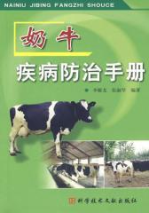 奶牛疾病防治手册(仅适用PC阅读)