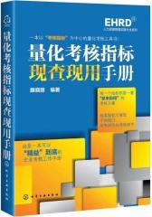 量化考核指标现查现用手册(试读本)(仅适用PC阅读)