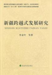 新疆跨越式发展研究(仅适用PC阅读)