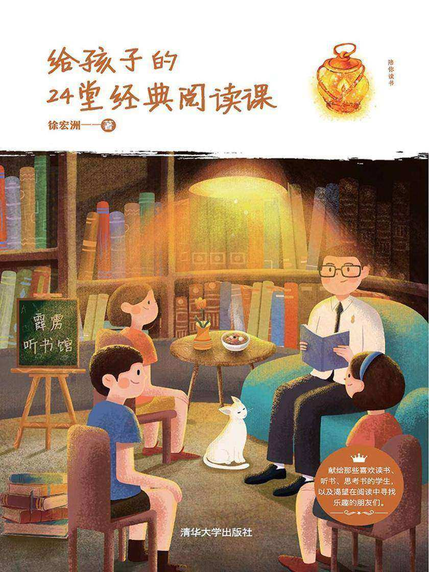 给孩子的24堂经典阅读课