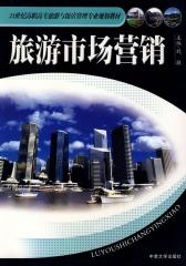 旅游市场营销(21世纪高职高专旅游与饭店管理专业规划教材)(仅适用PC阅读)